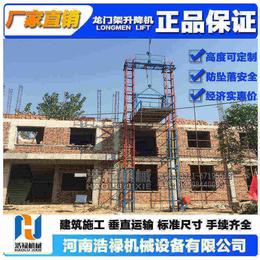 湘潭自升式物料提升用施工升降机 浩禄生产龙门架起重机