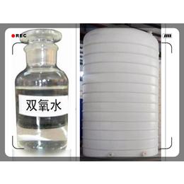双氧水 过氧化氢批发 报价