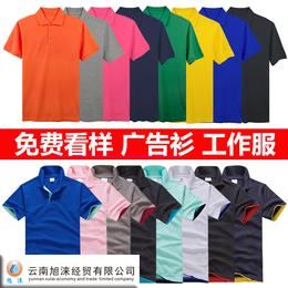 开远T恤厂家直销   昆明工作服批发   文山广告衫印字价格