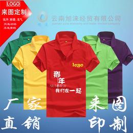 昆明工作服厂家直销   景谷广告工作服印字 昆明T恤厂家