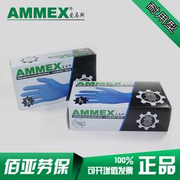 供应AMMEX一次性加厚耐用型丁青手套蓝色9寸防滑麻面防酸碱
