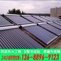 东莞TX-231D真空管太阳能热水器安装工程公司