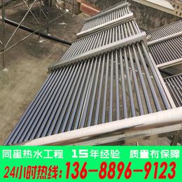 东莞同星太阳能空气能热泵热水器公司