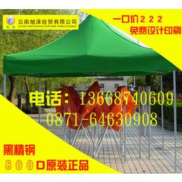 昆明展览帐篷带围边 昆明帐篷批发价格 四角伞直销 广告伞印字