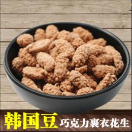 正友韩国豆巧克力裹衣花生米仁坚果炒货休闲零食小吃