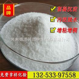 污泥沉淀用30离子度阳离子聚丙烯酰胺生产厂家