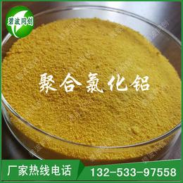 清远陶瓷碱性废水处理用26含量聚合氯化铝广泛用途及价格