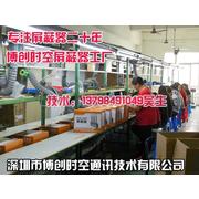 深圳市博创时空通讯技术有限公司