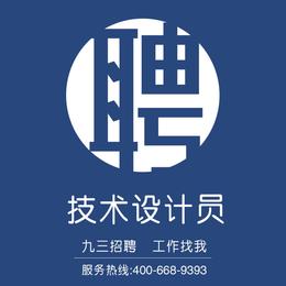 江门市维昌五金平安国际娱乐有限公司招聘技术设计员_江门93招聘网