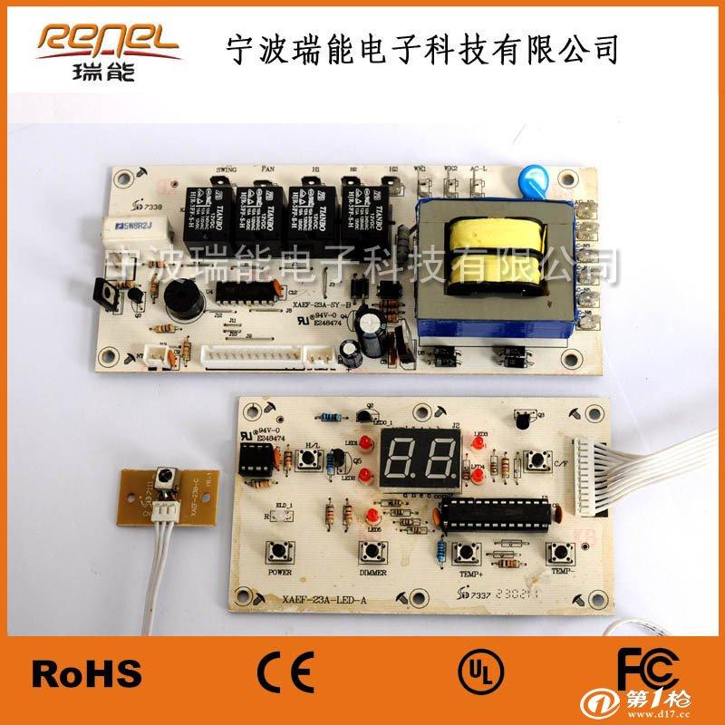 电子元器件 线路板/电路板 智能电子研发小家电-电壁炉pcba集成线路