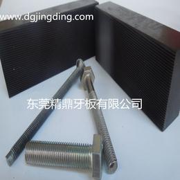 牙板厂家定制不锈钢搓丝板 高速钢牙板 厂价直销
