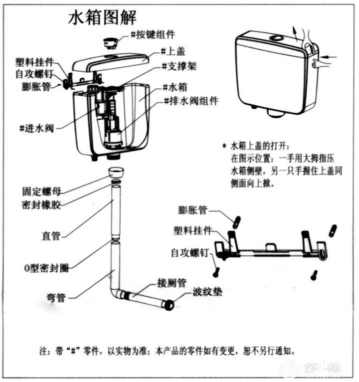 水箱安装方法图解