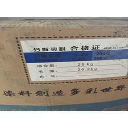 回收碱性染料15031049264