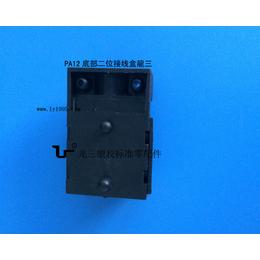 龙三塑胶配线器材厂两位端子PA12端子用