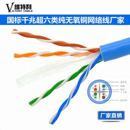 正品维特利千兆超六类网线纯铜高导铝监控电信宽带网线305米