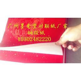 墨意堂手写瓦当对联纸铜版纸大红纸春节花边空白春联纸