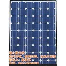 降级组件回收、245W太阳能组件、绿之源光伏组件回收