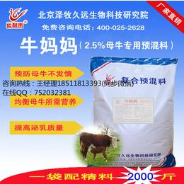 母牛饲料 母牛下奶料 哪个厂家的母牛饲料好