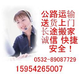 青岛到柳州物流公司专线15954265007