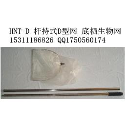 HNT-D 杆持式D型网 底栖生物网 豪纳特缩略图
