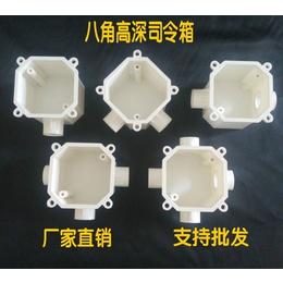 PVC穿筋盒 接线盒PVC接线盒 PVC高位高深 八角司令箱