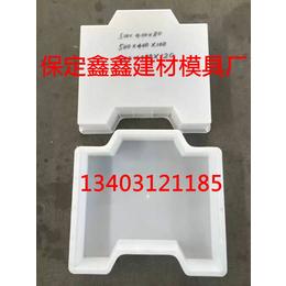 连锁护坡模具厂家 长期加工 鑫鑫建材模具厂