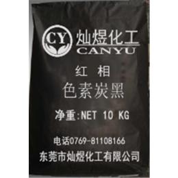 碳黑、灿煜环保企业(在线咨询)、碳黑N220