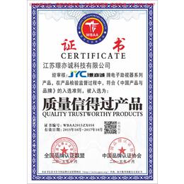 重庆怎样办理质量信得过产品