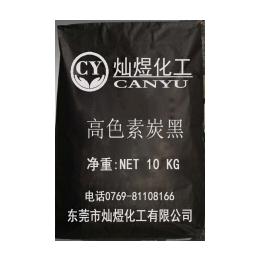 东莞碳黑+广东碳黑+色素碳黑+涂料碳黑+油墨碳黑缩略图