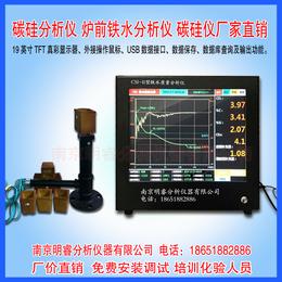 供应铸造铁水碳硅分析仪 南京明睿CSI-II型