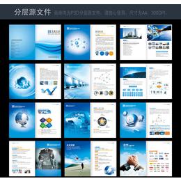 宣传画册  产品宣传画册