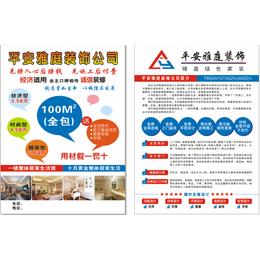 南昌专业宣传单定制  南昌专业宣传单印刷