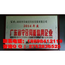 申请广东省守合同重信用企业