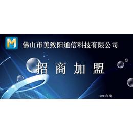 广东开发全国热烈招商通用美阳免费网络电话