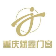 重庆市斌鑫门窗装饰公司