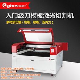 东莞厂家直销光博士小型CO2不锈钢板金属激光切割机
