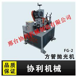 矩形管全自动生产厂家单组双面方管抛光机