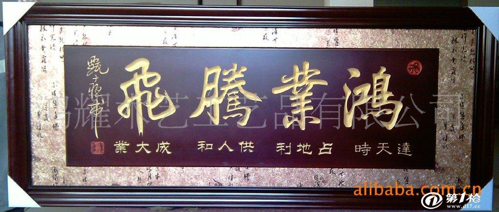 饰品,工艺品,礼品 其他工艺品 木质,竹质工艺品 厂家供应木雕牌匾