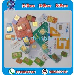 华海智能卡手机SIM卡移动联通电信2G3G4G试机卡