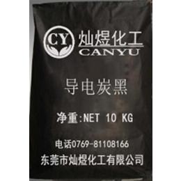 灿煜化工专业服务(图)_导电炭黑电池级_导电炭黑