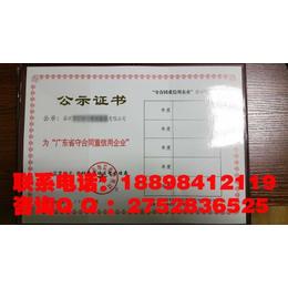 增城市办理广东省守合同重信用企业省时间