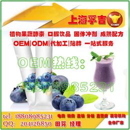25g蓝莓复配酵素粉分装贴牌微商委托生产