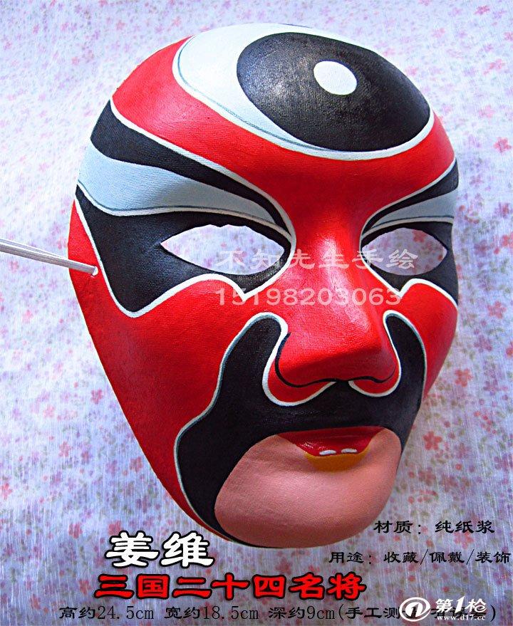 京剧脸谱 不知先生名家手绘 纯纸浆 戏曲面具 送老外