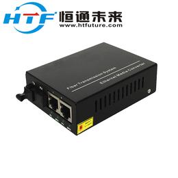 恒通未来HT-Future 百兆一光两电光纤收发器品牌