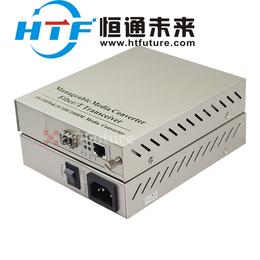 恒通未来HT-Future纯千兆以太网光纤收发器