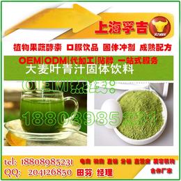 大麦青汁固体饮料OEM贴牌厂大麦青汁酵素粉OEM加工基地