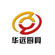 江西华远厨房设备工程有限公司