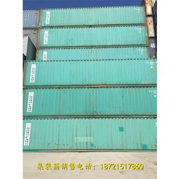 上海二手集装箱+旧集装箱出售