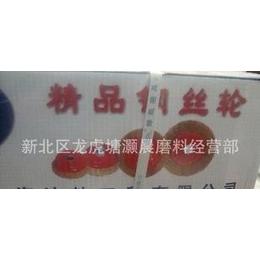 专业批发供应永康金狮精品125钢丝轮
