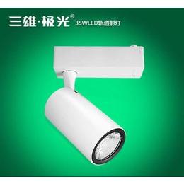 三雄极光明智系列LED导轨射灯轨道射灯COB轨道灯新款25W35W